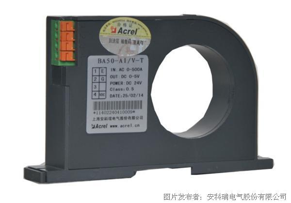 安科瑞BA系列電流傳感器