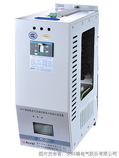 安科瑞AZCL系列智能集成式谐波抑制电力电容补偿装置