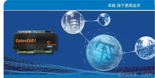 安控 CyberE601 具備防危功能的 RTU