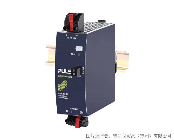 普尔世内置冗余功能的480W开关电源CP20.241-R2