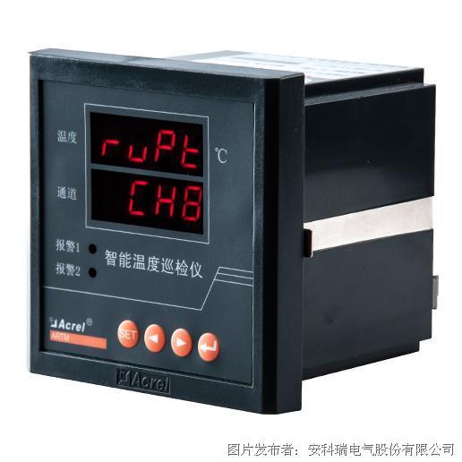安科瑞  ARTM系列  多路温度测量仪表