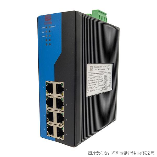 讯记环网型光纤交换机网管型工业交换机