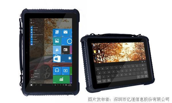 亿道信息 EM-I16K 三防平板终端 加固平板电脑