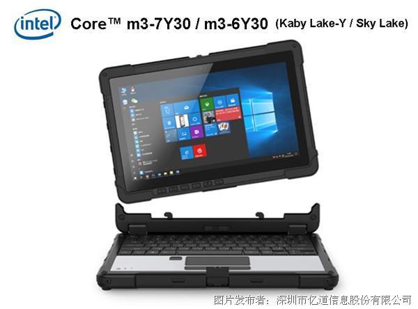亿道信息 EM-X11K  加固笔记本军用三防笔记本