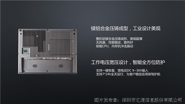 亿道信息 EM-HPC10J/EM-HPC10N 工业平板电脑