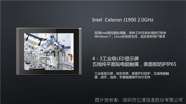 亿道信息 EM-HPC8J/EM-HPC8N 工业平板电脑