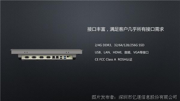亿道信息 EM-HPC15J/EM-HPC15N 工业平板电脑