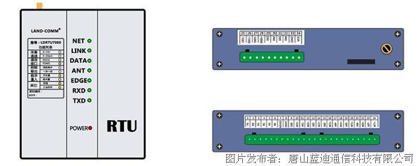蓝迪通信 自报、查询-应答式遥测终端机(兼容型)