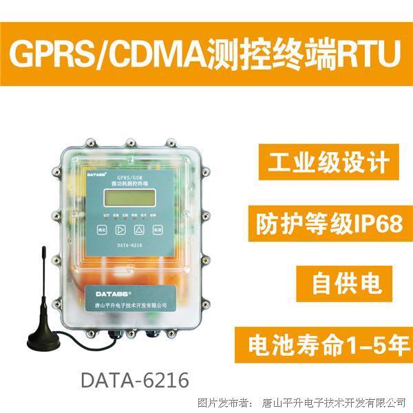 唐山平升 DATA-6216電池供電防水型數據采集終端RTU