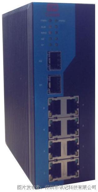 讯记 8口网管型以太网工业交换机