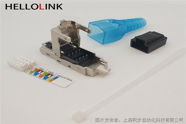 Hellolink 工业以太网接头 免工具水晶头 纯金属水晶头