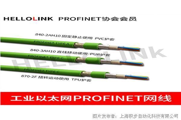Hellolink Profinet电缆 profinet网线工业四芯五类网线双屏蔽