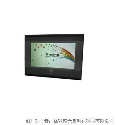 毅天科技 MX-704T嵌入式触摸屏