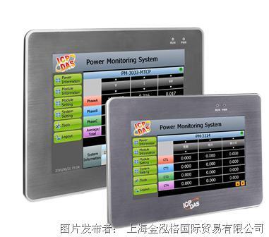 泓格触控屏幕型电表管理集中器PMD-2206 & PMD-4206
