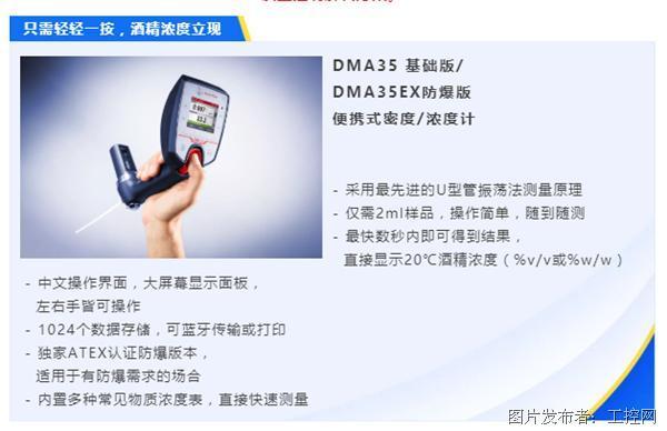 安東帕DMA35 便攜式濃度計