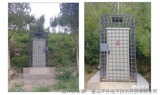 唐山平升 水源井远程监控系统设备(水源井泵房网络监控设备)