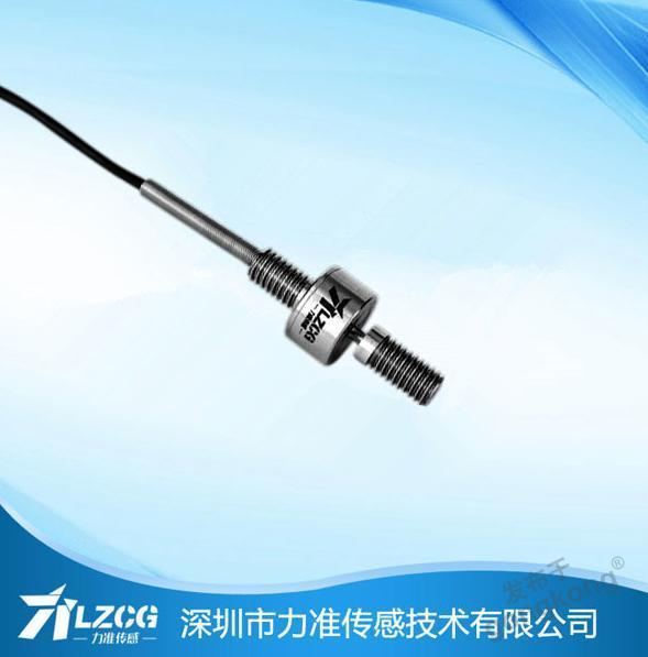 力準 微型拉壓式傳感器LFT-13C