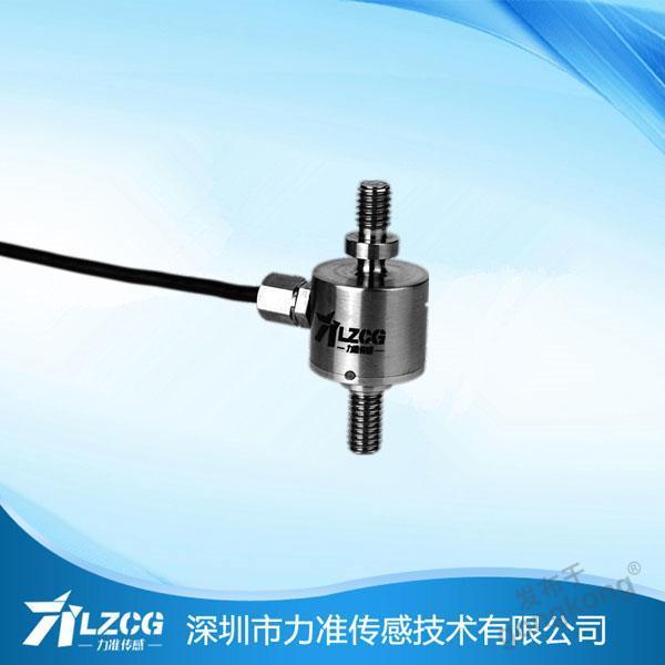 力準 微型拉壓式傳感器LFT-13B
