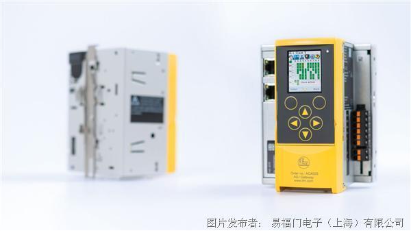 ifm 帶PLC和網關功能的安全自動化系統SmartPLC