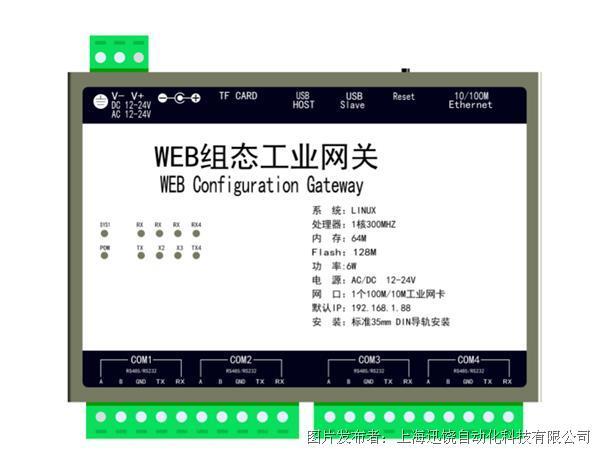 上海迅饶 HMI1004-ARM 网关