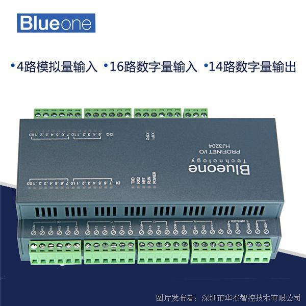 華杰智控Profinet遠程分布式IO模塊HJ3206