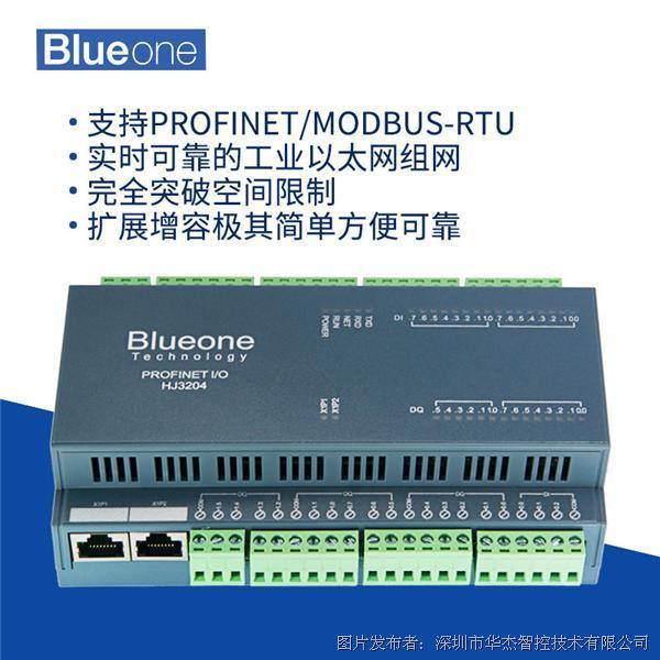 Profinet遠程分布式IO模塊HJ3204