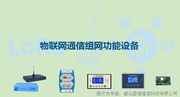 藍迪通信 物聯網通信組網功能設備