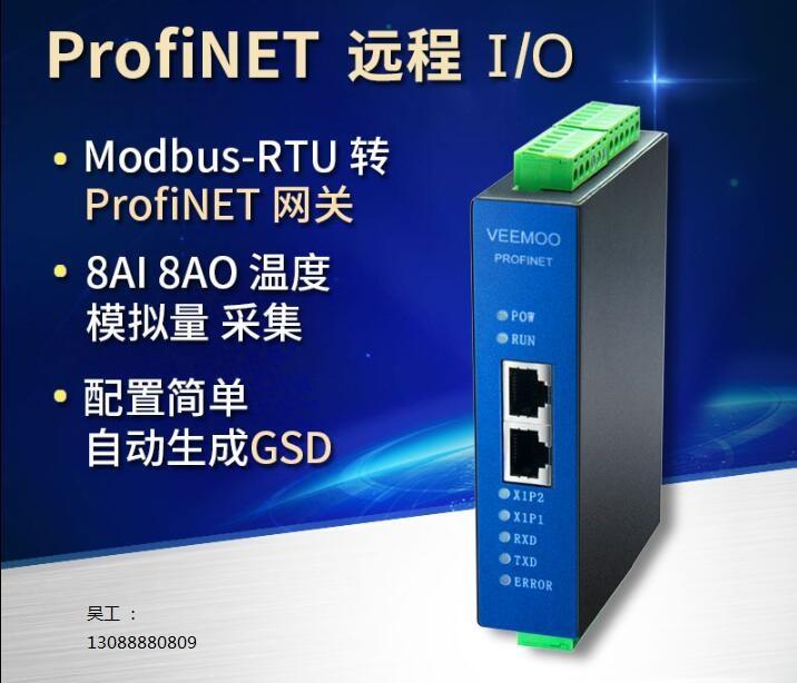 华杰智控Profinet远程分布式IO模块HJ3209A