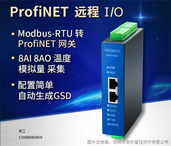 華杰智控Profinet遠程分布式IO模塊HJ3209A