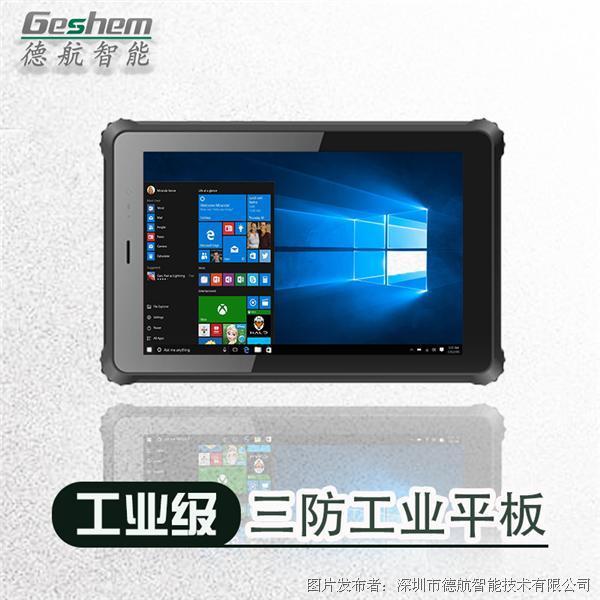 德航智能TPC-GS1081T 10寸安卓三防工业平板