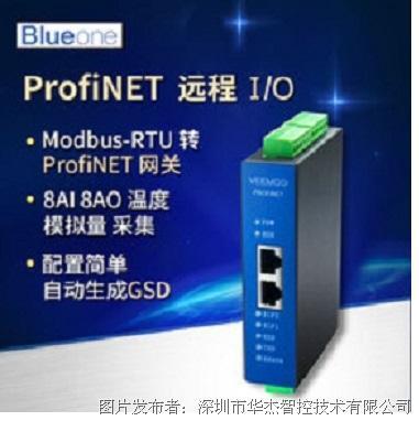 华杰智控 分布式profinet远程I/O模块