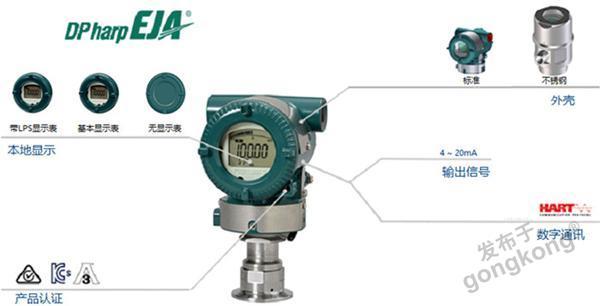 橫河川儀---EJAC60E衛生型變送器(無液型)