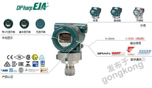 橫河川儀 EJA530E壓力變送器