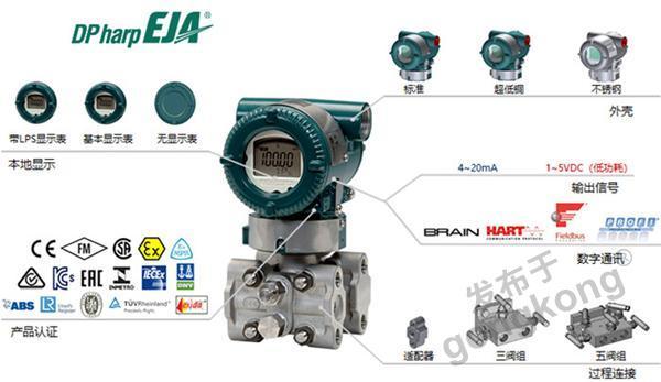 橫河川儀 EJA430E壓力變送器