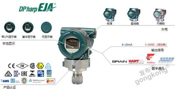 橫河川儀 EJA510E絕對壓力變送器