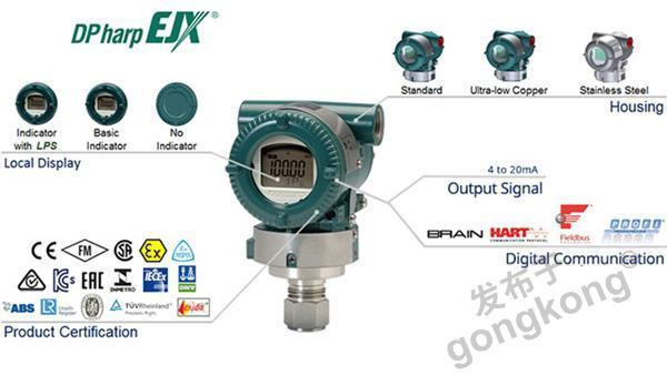 横河川仪 EJX530A压力变送器
