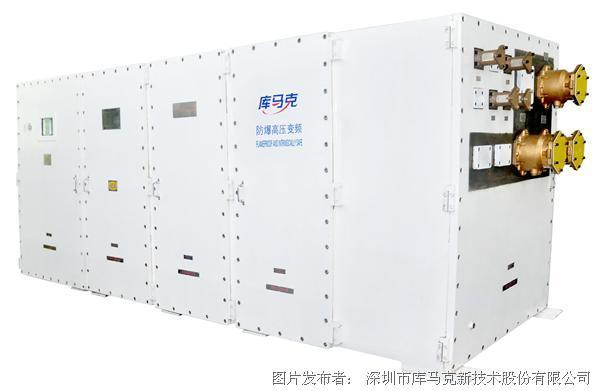 庫馬克-完美無諧波6kV礦用隔爆兼本質安全型高壓變頻一體機