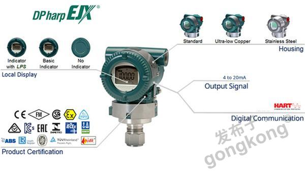橫河川儀 EJX630A高性能壓力變送器