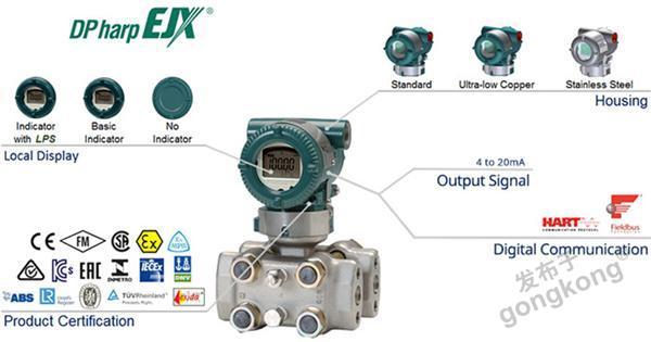橫河川儀 EJX930A多變量變送器