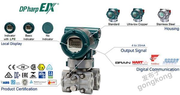 横河川仪 EJX910A多变量变送器