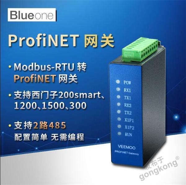 华杰智控modbusRTU485转profinet网关 无需编程