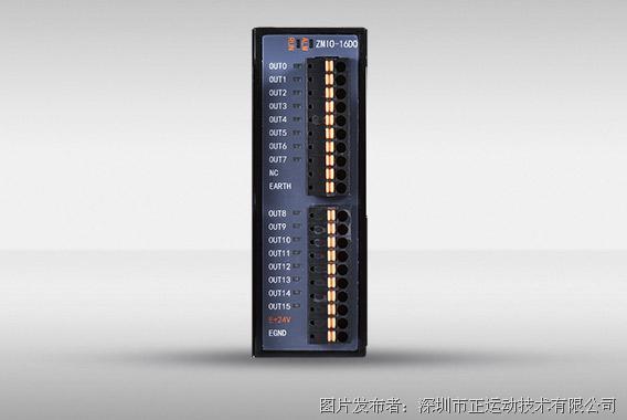 立式 EtherCAT数字量输出模块ZMIO300-16DOP
