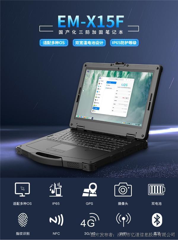 亿道信息 EM-X15F 国产化加固笔记本