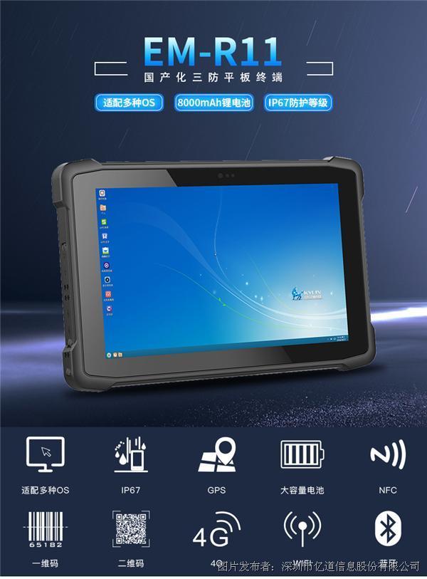 亿道信息 EM-R81 国产化三防平板
