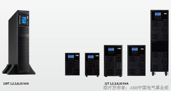 ABB 单相UPS PowerValue 11T和11RT系列