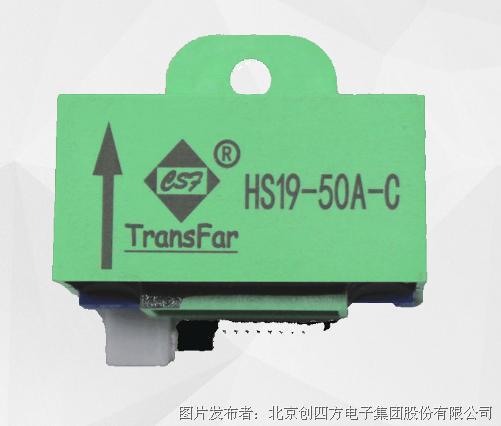 创四方 HS19-A-C系列电流传感器