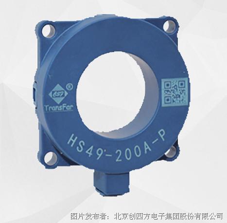 创四方 HS49-A-P系列电流传感器