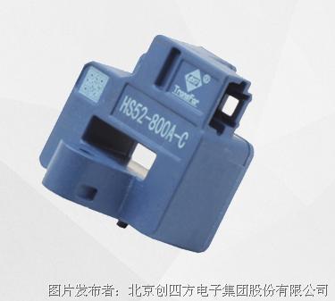 创四方 HS52-A-C系列电流传感器