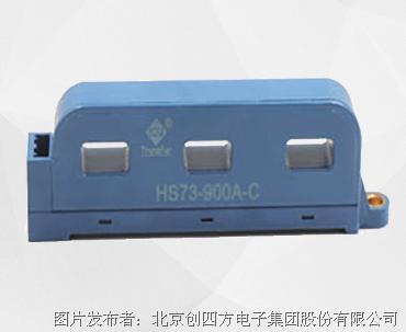 创四方 HS73-900A-C系列电流传感器