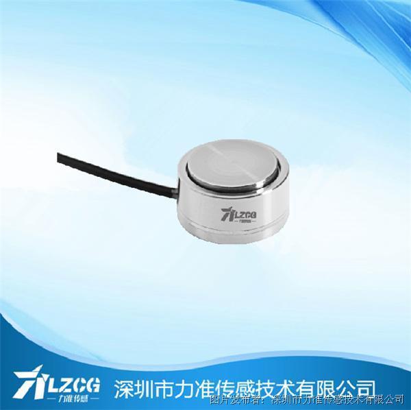 力準 微型壓式傳感器LFC-20P